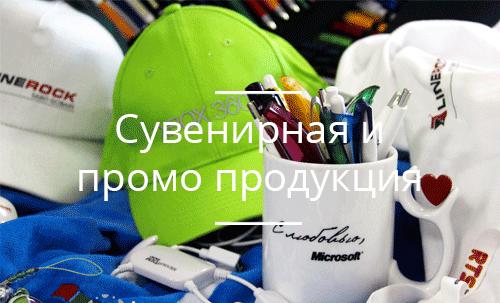 Сувенирная и промо продукция